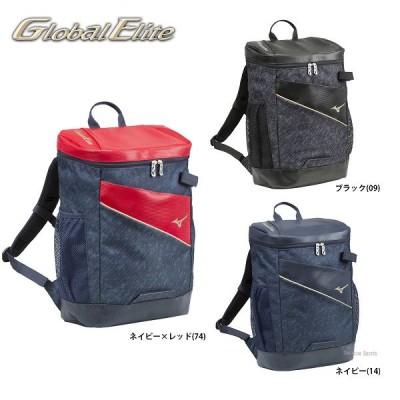 【即日出荷】 ミズノ MIZUNO 限定 少年 バッグ グローバルエリート バックパックJr 1FJD8463