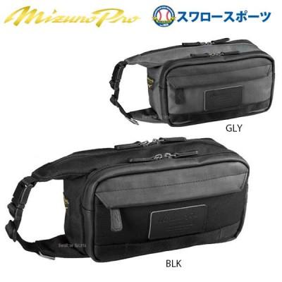【即日出荷】 ミズノ 限定 バッグ ミズノプロ MP ポーチ PTY 1FJD8909 ロイヤルプロダクト