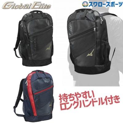 【即日出荷】 ミズノ 限定 バッグ グローバルエリート GE バックパック 1FJD8913