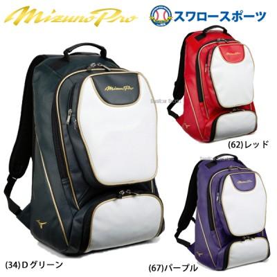 ミズノ MIZUNO バッグ ケース  MPバックパック ミズノプロ 1FJD9000