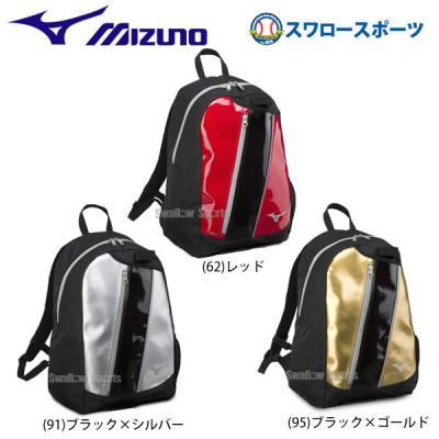 【即日出荷】 ミズノ MIZUNO 限定 少年 ジュニア バッグ ケース  ディパック 限定 1FJD9025