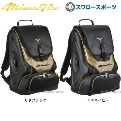 【即日出荷】 ミズノ 限定 バッグ ミズノプロ ロイヤルプロダクト MP バックパック HB1FJD9400