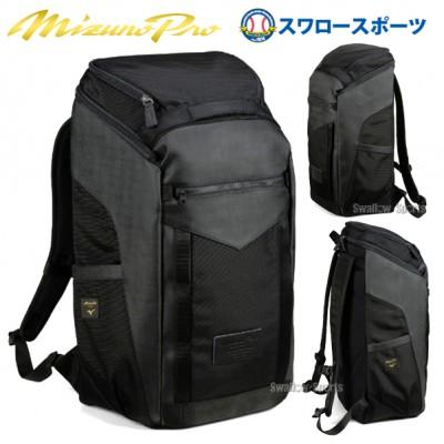 【即日出荷】 ミズノ バッグ ミズノプロ MP バックパック PTY 1FJD9402 ロイヤルプロダクト