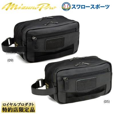 【即日出荷】 ミズノ MIZUNO 限定 バッグ ミズノプロ MP ポーチ PTY ロイヤルプロダクト 1FJD9403