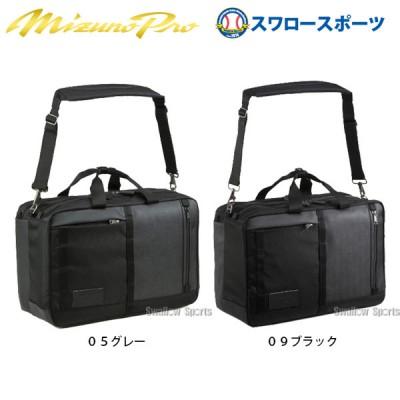 【即日出荷】 ミズノ 限定 バッグ ミズノプロ ロイヤルプロダクト MP 3WAYバック PTY 1FJD9404