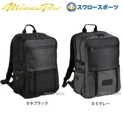 【即日出荷】 ミズノ 限定 バッグ ミズノプロ ロイヤルプロダクト MP バックパック PTY 1FJD9405