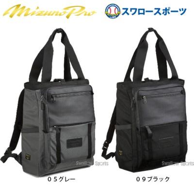 【即日出荷】 ミズノ 限定 バッグ ミズノプロ ロイヤルプロダクト MP バックパックトート PTY 1FJD9406