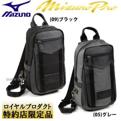 【即日出荷】 ミズノ MIZUNO 限定 バッグ ミズノプロ MP ボディバッグ PTY ロイヤルプロダクト 1FJD9407