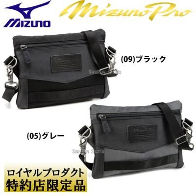 【即日出荷】 ミズノ MIZUNO 限定 バッグ ミズノプロ MP サコッシュ PTY ロイヤルプロダクト 1FJD9408