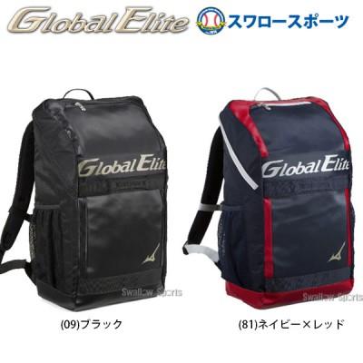 【即日出荷】 ミズノ 限定 バッグ グローバルエリート GE バックパック 1FJD9413