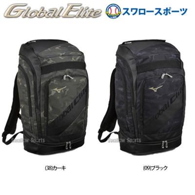 【即日出荷】 ミズノ MIZUNO 限定 バッグ グローバルエリート GE オールインワン バックパック 1FJD9801