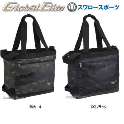 【即日出荷】 ミズノMIZUNO 限定 バッグ グローバルエリート GE トートバッグ 1FJD9802