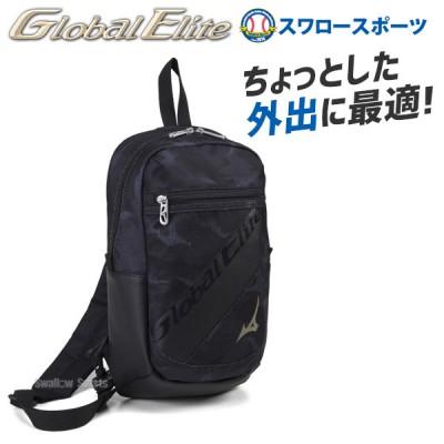 【即日出荷】  ミズノ MIZUNO 限定 バッグ ケース グローバルエリート GE ボディバッグ 1FJD9803