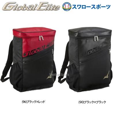 【即日出荷】 ミズノMIZUNO 限定 バッグ グローバルエリート GE バックパック1FJD9805