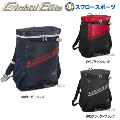 【即日出荷】  ミズノ MIZUNO 限定 バッグ グローバルエリート GE バックパック 少年 Jr 1FJD9806
