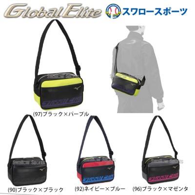 【即日出荷】 ミズノ MIZUNO 限定 バッグ ケース グローバルエリート GE ショルダーヨコガタ 1FJD9807