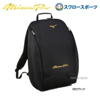 【即日出荷】  ミズノ MIZUNO 限定 バッグ ミズノプロ ロイヤルプロダクト MP バックパック HBLP 1FJD990009