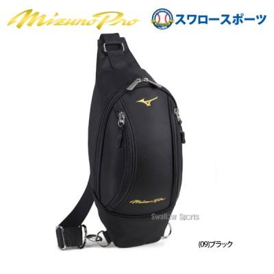 【即日出荷】 ミズノ MIZUNO 限定 バッグ ミズノプロ ロイヤルプロダクト MP ボディバッグ HB LP 1FJD990109