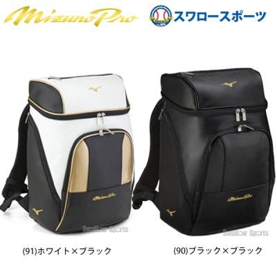【即日出荷】 ミズノ MIZUNO 限定 バッグ ケース ミズノプロ MP バックパック 限定 ゲンテイ LP ロイヤルプロダクト 1FJD9903