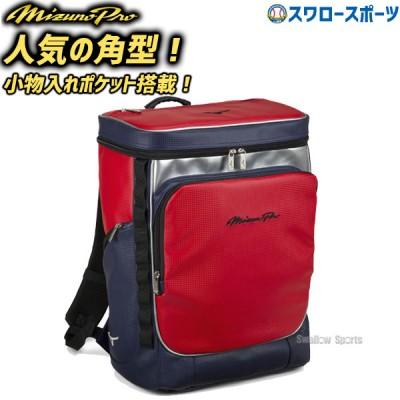 【即日出荷】  ミズノ MIZUNO 限定 バッグ ケース ミズノプロ MP バックパック 限定 LP ロイヤルプロダクト 1FJD9904