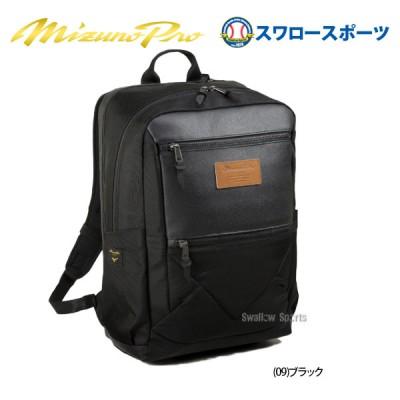 【即日出荷】  送料無料 ミズノ MIZUNO 限定 バッグ ミズノプロ ロイヤルプロダクト MP バックパック PTY LP 1FJD990509