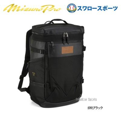 【即日出荷】 送料無料 ミズノMIZUNO 限定 バッグ ミズノプロ ロイヤルプロダクト MP バックパック PTY LP 1FJD990609