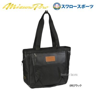 【即日出荷】 送料無料 ミズノMIZUNO 限定 バッグ ミズノプロ ロイヤルプロダクト MP トートバッグ PTY LP 1FJD990709