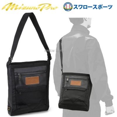 【即日出荷】 ミズノ MIZUNO 限定 バッグ ケース ミズノプロ MP ウスマチショルダー PTYLP ロイヤルプロダクト 1FJD990909