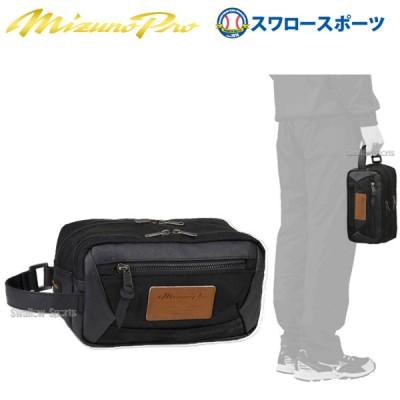【即日出荷】 ミズノ MIZUNO 限定 バッグ ケース ミズノプロ MP ポーチ PTYLP ロイヤルプロダクト 1FJD991109