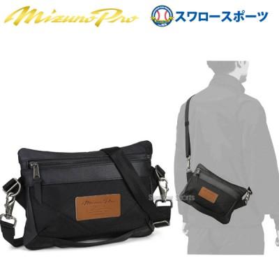 【即日出荷】 ミズノ MIZUNO 限定 バッグ ケース ミズノプロ MP サコッシュPTYLP ロイヤルプロダクト 1FJD991209