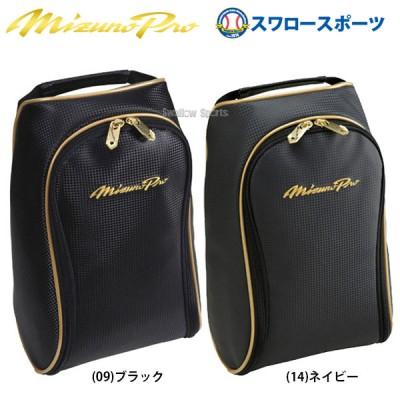 ミズノ MIZUNO バッグ ケース ミズノプロ MP シューズケース 1FJK0000