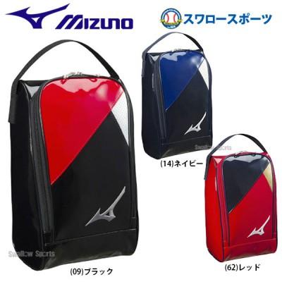 ミズノ MIZUNO バッグ ケース エナメルシューズケース 1FJK0020