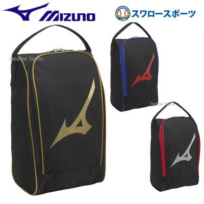 ミズノ MIZUNO バッグ ケース シューズケース 1FJK0021