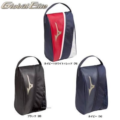 【即日出荷】 ミズノ 限定 グローバルエリート GE シューズケース 1FJK7910 靴 シューズ 野球用品 スワロースポーツ
