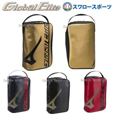 【即日出荷】  ミズノ MIZUNO 限定 バッグ ケース グローバルエリート GE シューズケース 1FJK9805