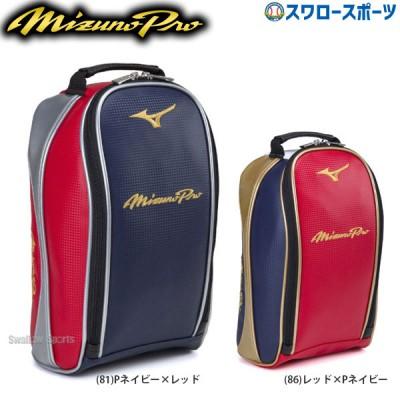 【即日出荷】  ミズノ MIZUNO 限定 バッグ ケース ミズノプロ MP シューズケース 限定カラー 1FJK9904