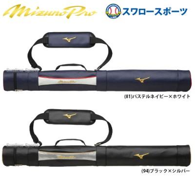 【即日出荷】 ミズノ MIZUNO 限定 バッグ ケース ミズノプロ MP バットケース1本入れ 1FJT0409