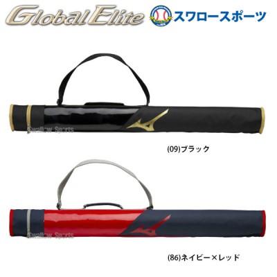 ミズノ MIZUNO 限定 グローバルエリート GE バットケース 1本入れ 1FJT0416