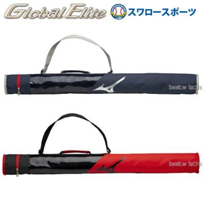 【即日出荷】  ミズノ MIZUNO グローバルエリート GE バットケース 1本入れ 1FJT0416