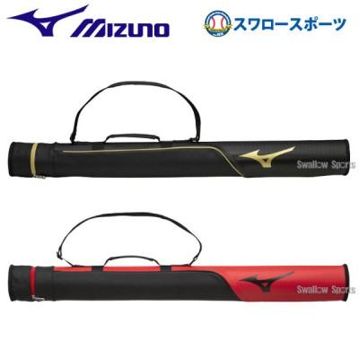 【即日出荷】  ミズノ MIZUNO 限定 バットケース ハードタイプ 1本入れ 1FJT0420