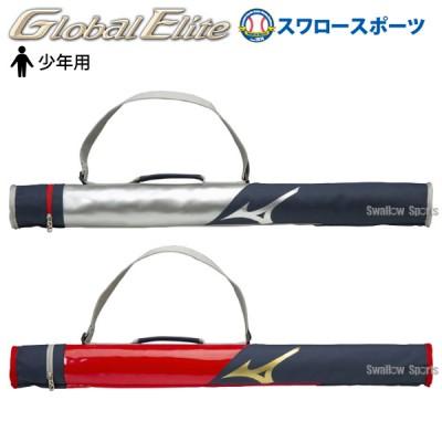 ミズノ MIZUNO 限定 少年 ジュニア バッグ ケース グローバルエリート GE バットケース Jr 1本入れ 1FJT0466