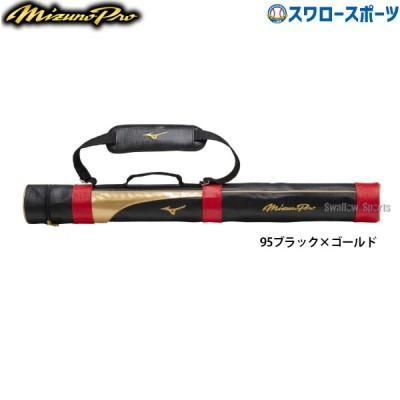 【即日出荷】 ミズノ 限定 ミズノプロ MP バットケース 1FJT0904 MIZUNO