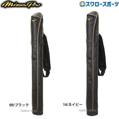 【即日出荷】 ミズノ ミズノプロ バットケース(1本入れ) 1FJT1005 MIZUNO