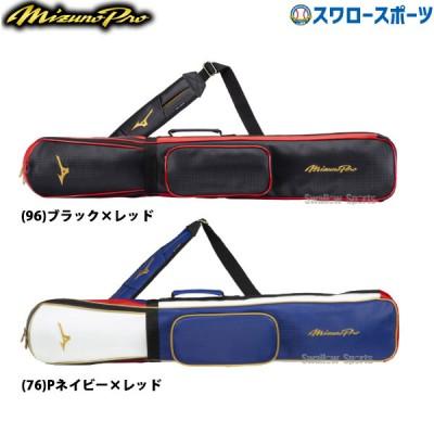 【即日出荷】 ミズノ 限定 ミズノプロ MP バットケース3本入れ 1FJT1904 MIZUNO