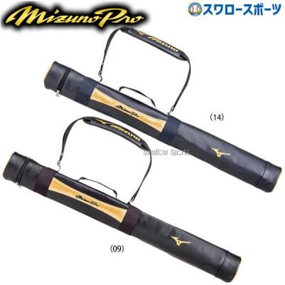 ミズノ ミズノプロ バットケース(1本入れ) 1FJT6000
