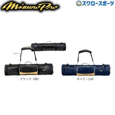 ミズノ ミズノプロ バットケース(10本入れ) 1FJT6002
