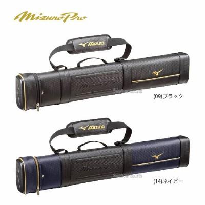 ミズノ 限定 ミズノプロ バットケース 2本入 1FJT7902 野球用品 スワロースポーツ