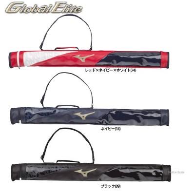 【即日出荷】 ミズノ 限定 グローバルエリート GE バットケース 1FJT7911 野球用品 スワロースポーツ
