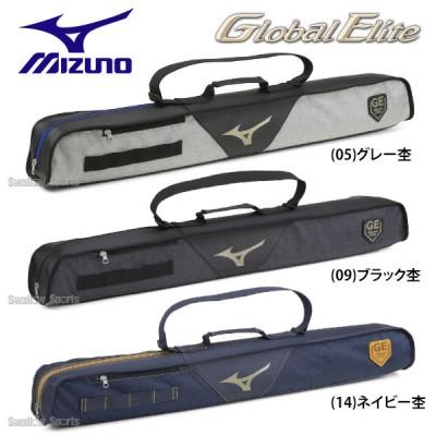 【即日出荷】 ミズノ 限定 グローバルエリート GE バットケース 2本入れ 1FJT9411