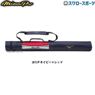 【即日出荷】 ミズノ MIZUNO 限定 バッグ ケース ミズノプロ MP バットケース 限定カラー 1FJT9904